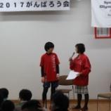 『【熊本】2017頑張ろう会を開催しました。』の画像