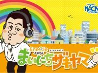【日向坂46】ザキヤマ、ラジオの曲紹介が適当すぎwwwwwwww