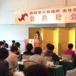 『平成27年度岡崎商工会議所女性部会員総会』の画像