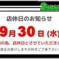 川越2りんかん【店休日・営業時間変更】のご案内