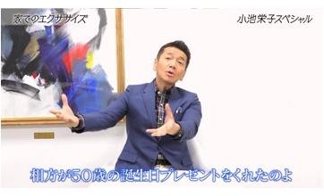くりぃむしちゅー上田さんが50歳の誕生日プレゼントに相方(有田)から貰ったものwwwww