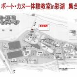 『ボート&カヌー体験教室in彩湖 6月26日(日)開催 申込みは6月17日(金)締切です』の画像