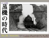 『蒸機の時代 No.56 6月21日(土)発売』の画像