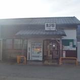 『2016/1/11鳥沢駅から扇山、浅川峠、不老下』の画像