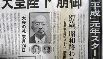 昭和天皇が崩御した時のことを今の若い人知らないので