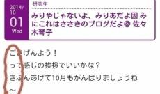 乃木坂46研究生の佐々木琴子「働きたい。羨ましい。」