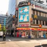 『新宿駅西口』の画像