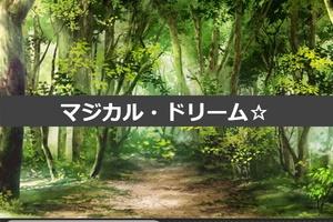 【グリマス】未来アイドルエピソード「マジカル・ドリーム☆」まとめ