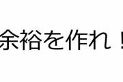 中島聡・著「なぜ、あなたの仕事は終わらないのか スピードは最強の武器である」まとめ・要約、コメント、こんな方にオススメ