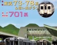 『月刊とれいん No.557 2021年5月号』の画像