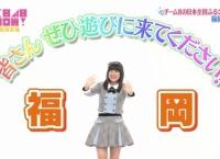 AKB48SHOW「チーム8の日本全国ふるさと講座」まとめ!吉田華恋が福岡県の魅力をPR!