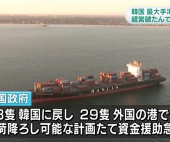 韓国最大・世界7位の海運会社が破産「無能な政府のせいだ」???