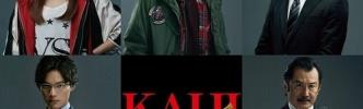 実写版「カイジ」、完全オリジナルストーリーで9年ぶりに映画化決定