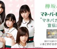 【欅坂46】マネパカードは今後のためにも作っておくべき?