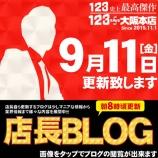 『9/11 123+N大阪本店 特日』の画像