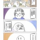 初めてのインタビューブログもうすぐ単行本発売の漫画家川崎順平先生編・前編
