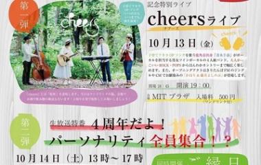 『9月25日放送「10月のテーマと開局記念特別番組のご案内」など』の画像
