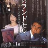 『6月11日 田中健氏コンサート』の画像