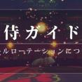 侍ガイド:開幕以後のスキルローテーション