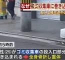 ゴミ収集車の投入口に自ら入り込んだ男性(25) 全身骨折で重体/京都