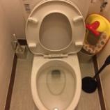 『大阪府大阪市【トイレつまり。トイレが流れない➡トイレつまり修理】』の画像