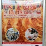 『(番外編)9月17日18日鬼怒川で餃子まつり』の画像