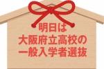 明日は大阪府公立高校入試・一般入学者選抜!リラックスしてチカラを発揮してきてくださいね〜