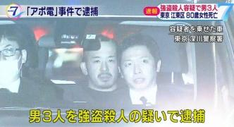 【朗報】高齢者にアポ電をしてから強盗殺人をした三人が逮捕