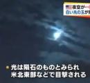 米国と日本で同時刻に謎の落下物体!夜空が一瞬で昼になる自発光落下物体出現へwへ