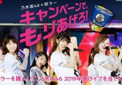 【乃木坂46】これマジ? 乃木坂ちゃんのライブが当たるキャンペーン・・・