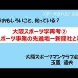 『新・大阪学事始「大阪スポーツ学再考」その2「スポーツ事業の先進地ー新聞社と私鉄」』の画像