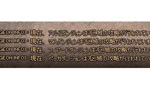[SAO DUNGEON INFO]:現在、アルビダンジョンは3区域の攻略が行われています。←