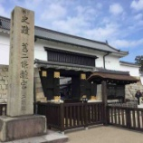 『【京都】二条城の御城印(登城記念印)』の画像