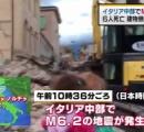 イタリア中部ノルチャでM6.2の地震、 壊滅的な被害