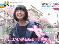 【欅坂46】平手友梨奈「かっこいい系は私の中で苦手です」