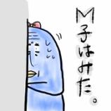 『🕵️♂️M子はみた🕵️♂️』の画像