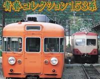 『月刊とれいん No.512 2017年8月号』の画像