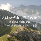 『人はなぜ山に登るのか?科学革命と帝国主義と日本の大衆登山についての考察。』の画像