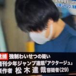 『ジャンプ編集部の無能 宇佐崎先生の被害女性へのコメント便乗で炎上』の画像