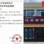 【中国】「iPhone使用者は30日以内に国産スマホに変更せよ!」拒否すれば解雇