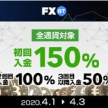 『FXGTが、4月上旬の入金ボーナスキャンペーンの実施決定!』の画像