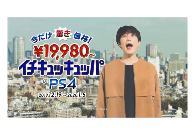 「PS4」1万円引き → Amazonランキングでとんでもないことにwwwwwwwwwwwww