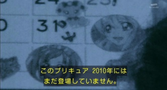 【悲報】杉下右京「がんばえ〜ぷいきゅあ〜」