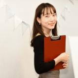 『【転勤】県庁は結婚した女性も働きやすい職場か?【休暇】』の画像