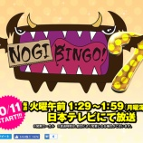 『【乃木坂46】『NOGIBINGO!7』10月11日より放送決定キタ━━(゚∀゚)━━!!!』の画像