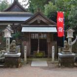 『いつか行きたい日本の名所 大村神社』の画像