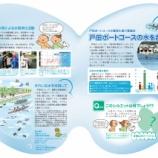 『今年も「イケチョウ貝の真珠を使ったアクセサリー教室」が開催されます(先着20名様)!戸田ボートコースの戸田公園管理事務所で2月24日開催(申込み締切2月16日)。』の画像