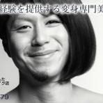 人生一度の変身(女装)体験ができる美容店【女装紳士】(大阪・なんば)