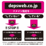 depsスタッフによるオフィシャルブログ