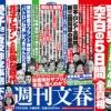 【速報】今週の週刊文春に篠田麻里子【ricori】